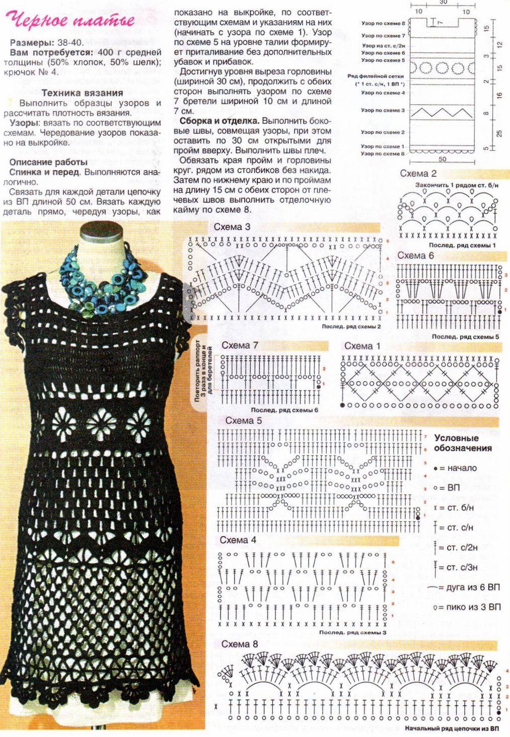 вязаные крючком платья схемы