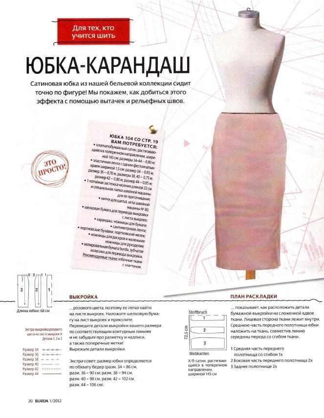 Как из брюк сшить юбку мастер класс