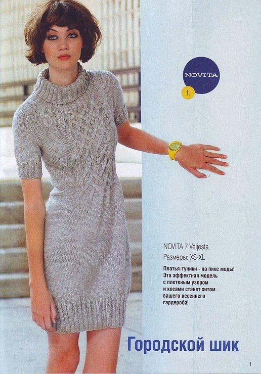 Вязание платья спицами: мини