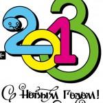 otkritki_god_zmei_2013_65