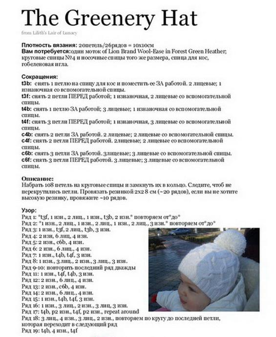 Зимняя вязаная шапка для девочки спицами схема и описание